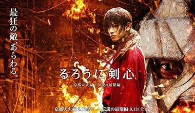 Kenshin: Kyoto Inferno